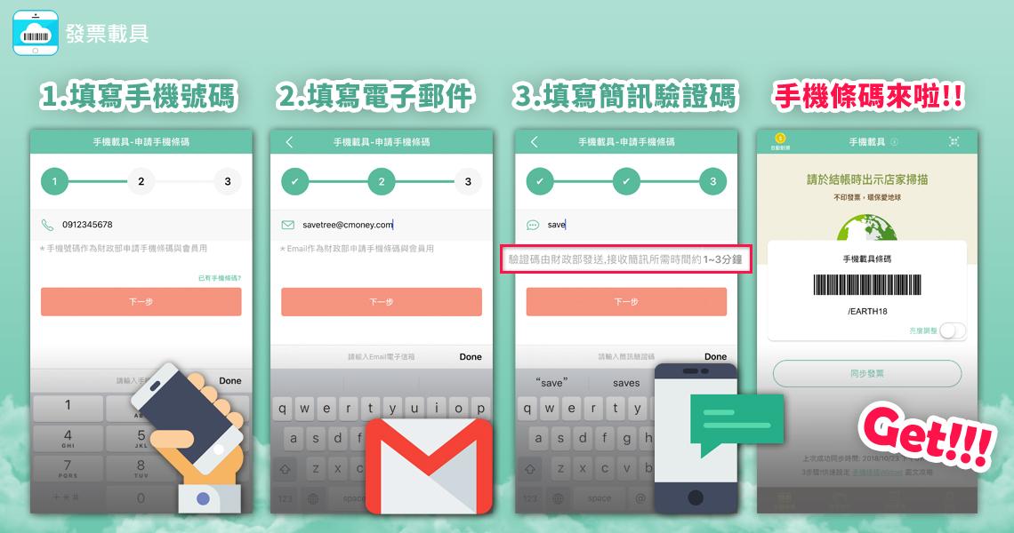 如何申請手機條碼.jpg